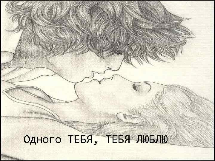 Одного ТЕБЯ, ТЕБЯ ЛЮБЛЮ