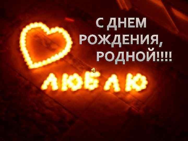 С ДНЕМ РОЖДЕНИЯ, РОДНОЙ!!!!