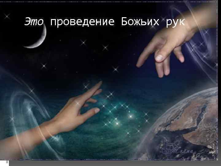 Это проведение Божьих рук
