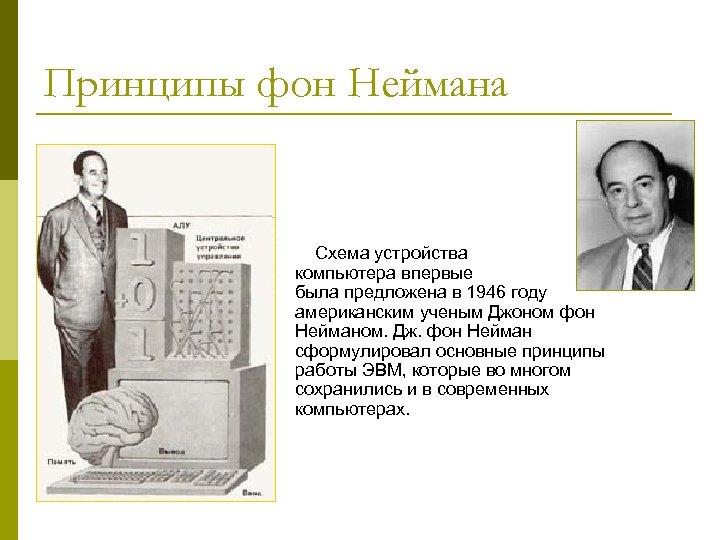 Принципы фон Неймана Схема устройства компьютера впервые была предложена в 1946 году американским ученым