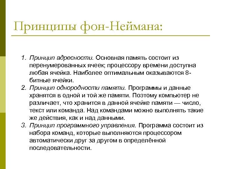 Принципы фон-Неймана: 1. Принцип адресности. Основная память состоит из перенумерованных ячеек; процессору времени доступна