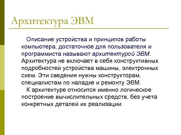Архитектура ЭВМ Описание устройства и принципов работы компьютера, достаточное для пользователя и программиста называют