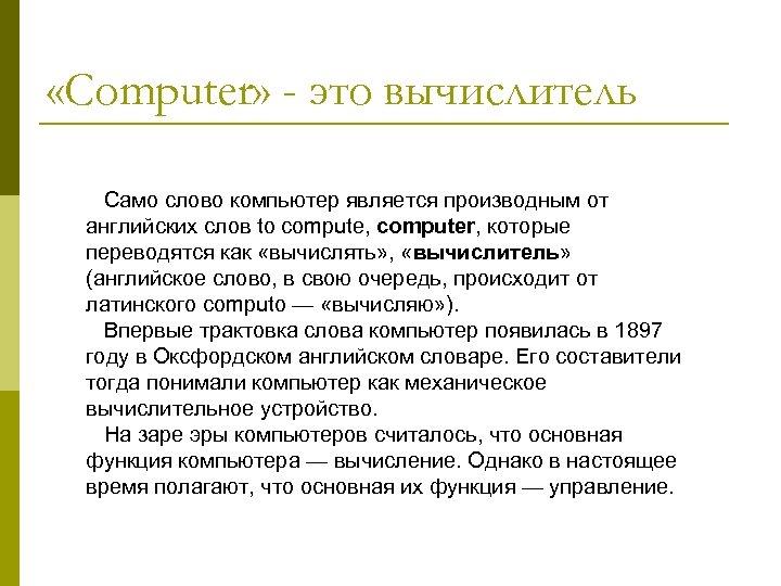 «Computer» - это вычислитель Само слово компьютер является производным от английских слов to