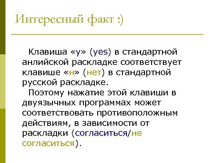 Интересный факт : ) Клавиша «y» (yes) в стандартной анлийской раскладке соответствует клавише «н»