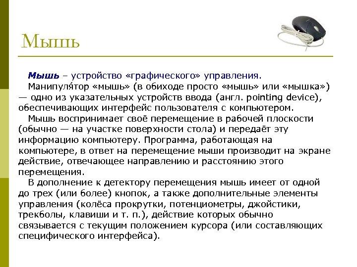 Мышь – устройство «графического» управления. Манипуля тор «мышь» (в обиходе просто «мышь» или «мышка»