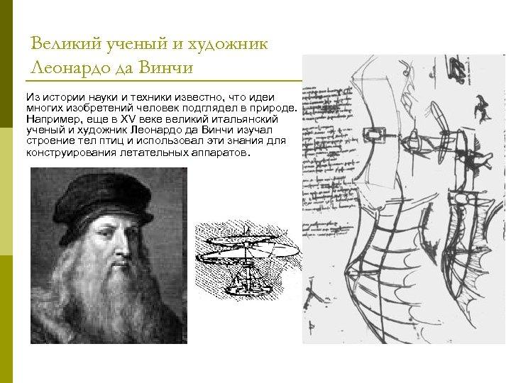 Великий ученый и художник Леонардо да Винчи Из истории науки и техники известно, что
