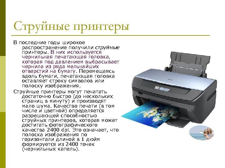 Струйные принтеры В последние годы широкое распространение получили струйные принтеры. В них используется чернильная