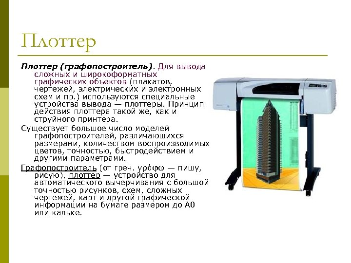 Плоттер (графопостроитель). Для вывода сложных и широкоформатных графических объектов (плакатов, чертежей, электрических и электронных