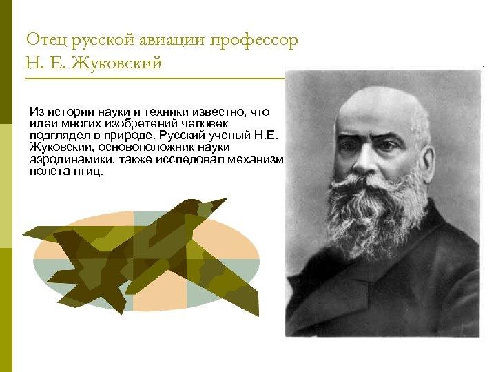 Отец русской авиации профессор Н. Е. Жуковский Из истории науки и техники известно, что