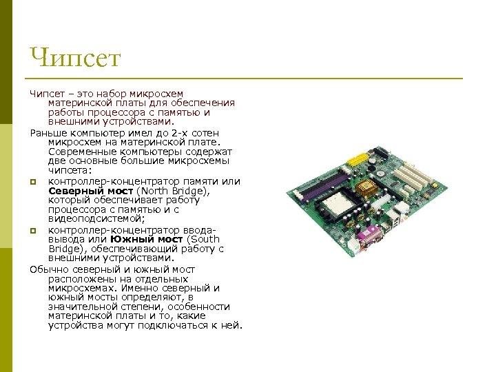 Чипсет – это набор микросхем материнской платы для обеспечения работы процессора с памятью и