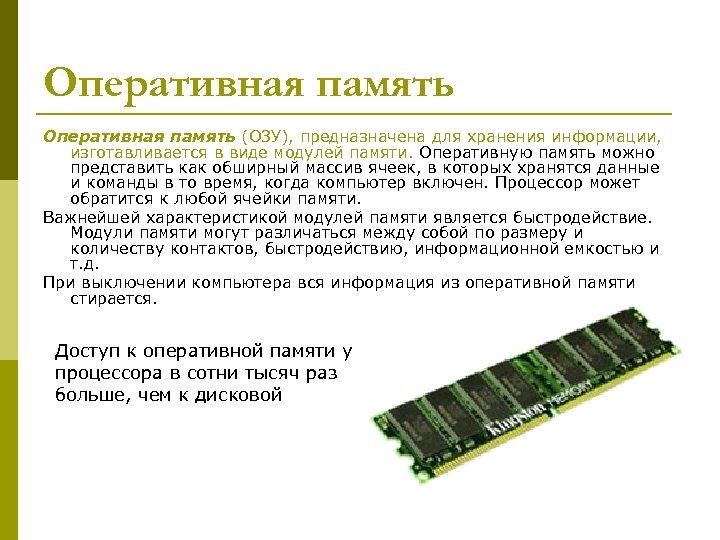 Оперативная память (ОЗУ), предназначена для хранения информации, изготавливается в виде модулей памяти. Оперативную память