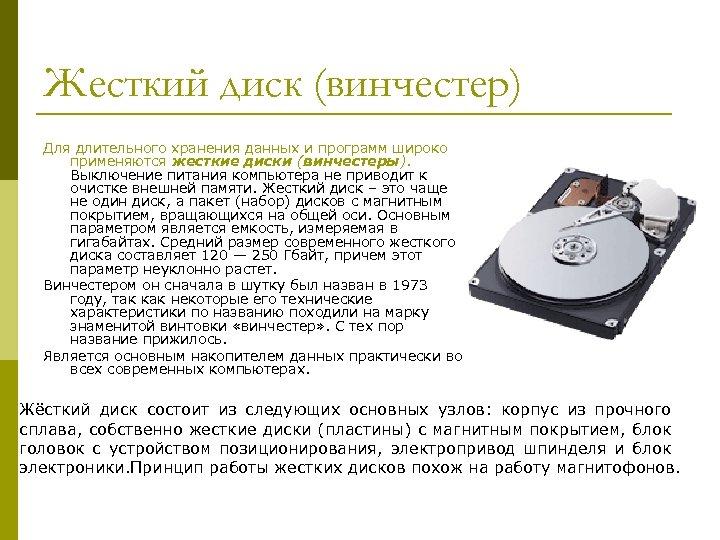 Жесткий диск (винчестер) Для длительного хранения данных и программ широко применяются жесткие диски (винчестеры).