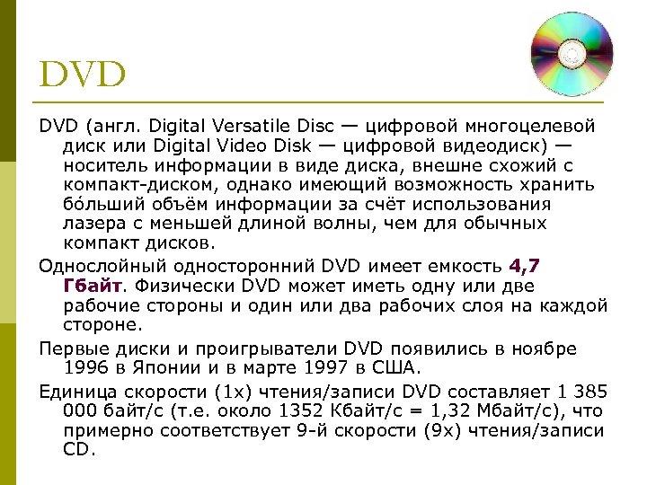 DVD (англ. Digital Versatile Disc — цифровой многоцелевой диск или Digital Video Disk —