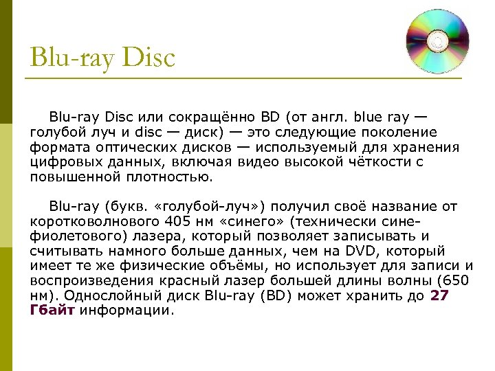 Blu-ray Disc или сокращённо BD (от англ. blue ray — голубой луч и disc