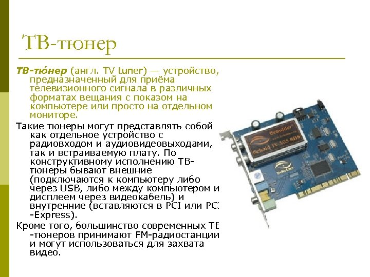 ТВ-тюнер ТВ-тю нер (англ. TV tuner) — устройство, предназначенный для приёма телевизионного сигнала в