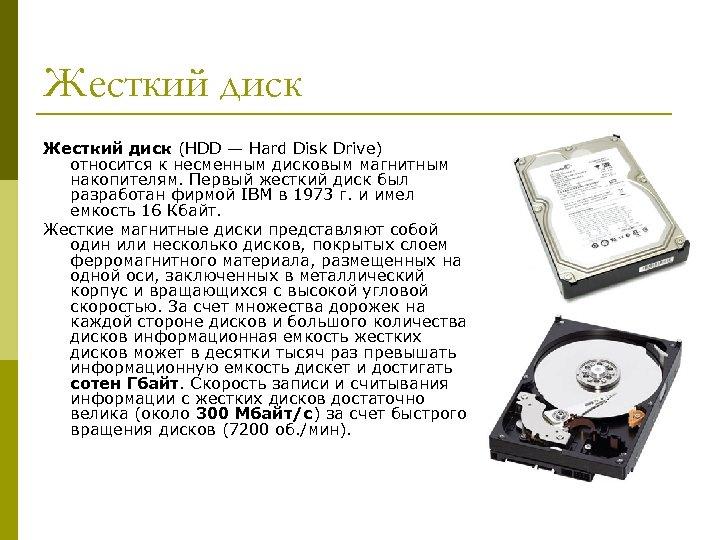 Жесткий диск (HDD — Hard Disk Drive) относится к несменным дисковым магнитным накопителям. Первый