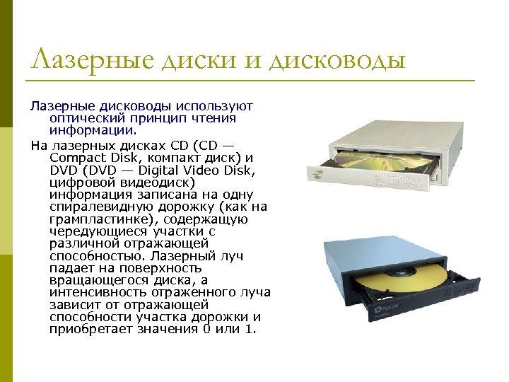 Лазерные диски и дисководы Лазерные дисководы используют оптический принцип чтения информации. На лазерных дисках