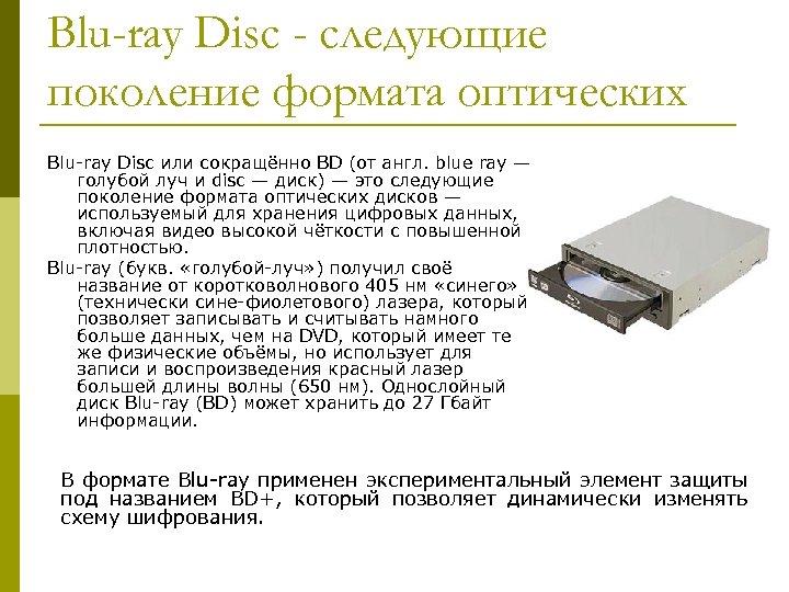 Blu-ray Disc - следующие поколение формата оптических Blu-ray Disc или сокращённо BD (от англ.