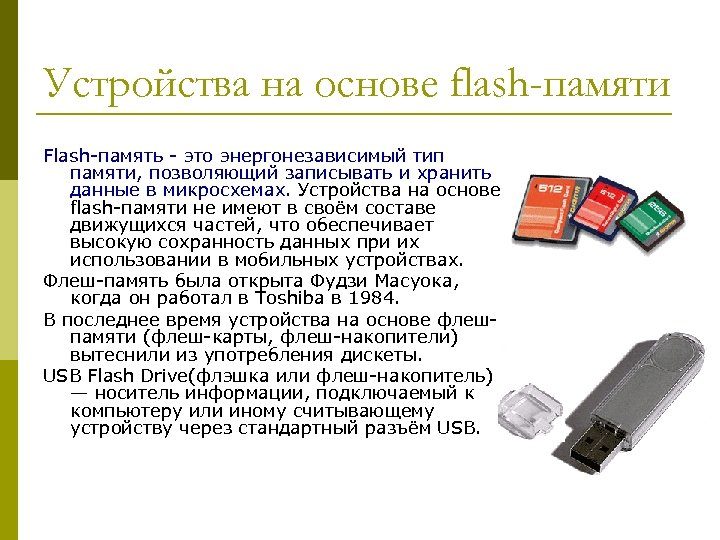 Устройства на основе flash-памяти Flash-память - это энергонезависимый тип памяти, позволяющий записывать и хранить