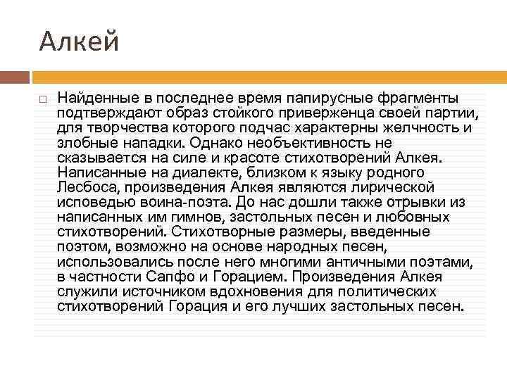 Алкей Найденные в последнее время папирусные фрагменты подтверждают образ стойкого приверженца своей партии, для