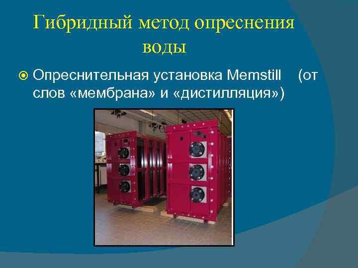 Гибридный метод опреснения воды Опреснительная установка Memstill (от слов «мембрана» и «дистилляция» )