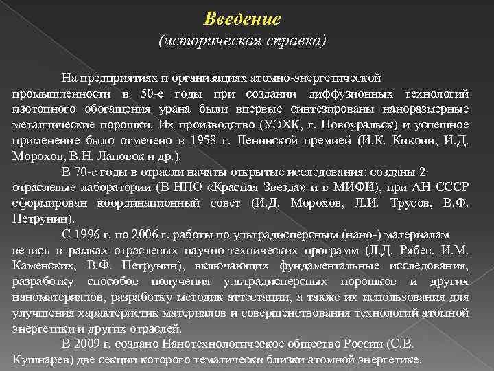 Введение (историческая справка) На предприятиях и организациях атомно-энергетической промышленности в 50 -е годы при