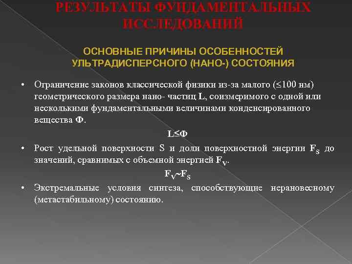 РЕЗУЛЬТАТЫ ФУНДАМЕНТАЛЬНЫХ ИССЛЕДОВАНИЙ ОСНОВНЫЕ ПРИЧИНЫ ОСОБЕННОСТЕЙ УЛЬТРАДИСПЕРСНОГО (НАНО-) СОСТОЯНИЯ • Ограничение законов классической физики