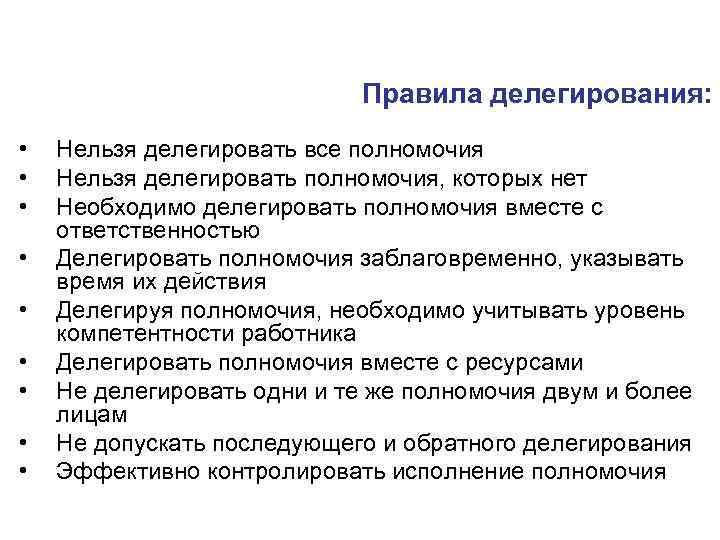 Правила делегирования: • • • Нельзя делегировать все полномочия Нельзя делегировать полномочия, которых нет