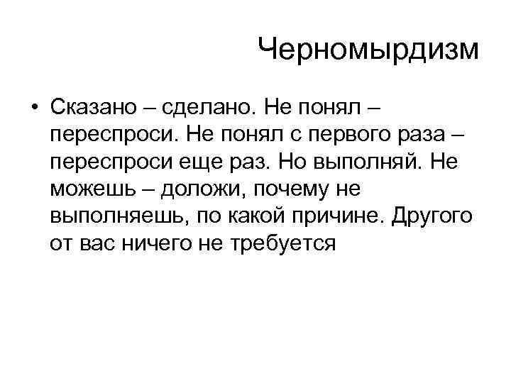 Черномырдизм • Сказано – сделано. Не понял – переспроси. Не понял с первого раза