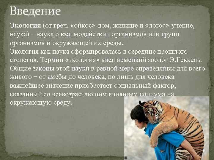 Введение Экология (от греч. «ойкос» -дом, жилище и «логос» -учение, наука) – наука о