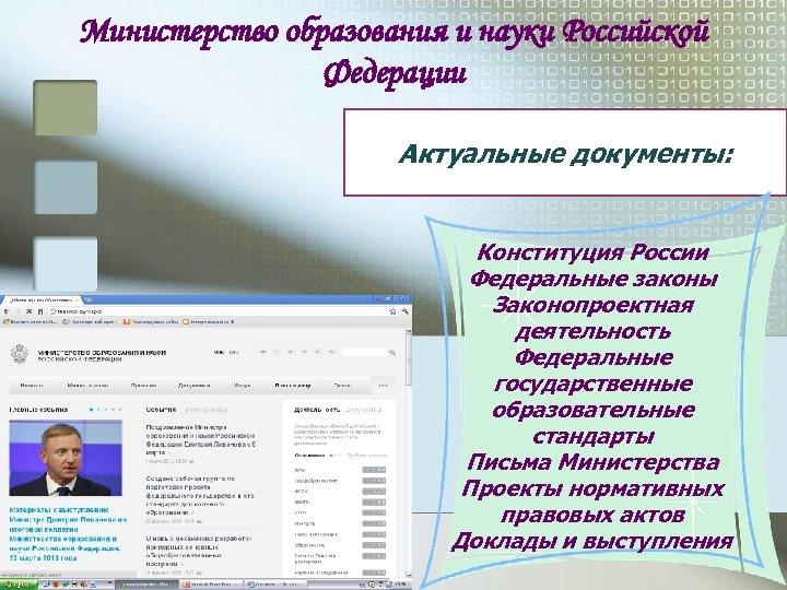 Министерство образования и науки Российской Федерации Актуальные документы: Конституция России Федеральные законы Законопроектная деятельность