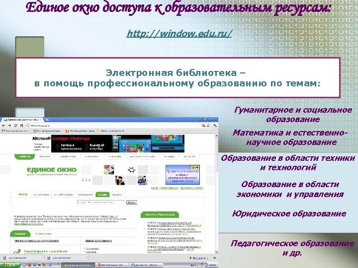 Единое окно доступа к образовательным ресурсам: http: //window. edu. ru/ Электронная библиотека – в