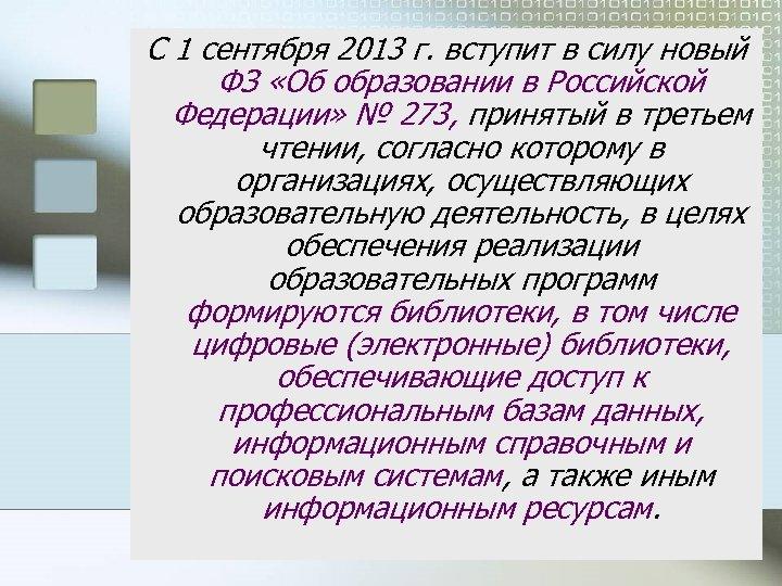 С 1 сентября 2013 г. вступит в силу новый ФЗ «Об образовании в Российской