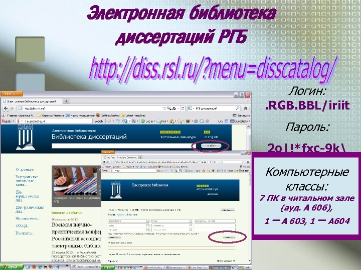 Электронная библиотека диссертаций РГБ Логин: . RGB. BBL/iriit Пароль: 2 o !*fxc-9 k Компьютерные классы: