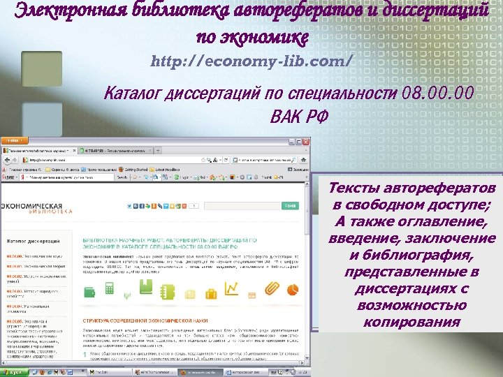 Электронная библиотека авторефератов и диссертаций по экономике http: //economy-lib. com/ Каталог диссертаций по специальности