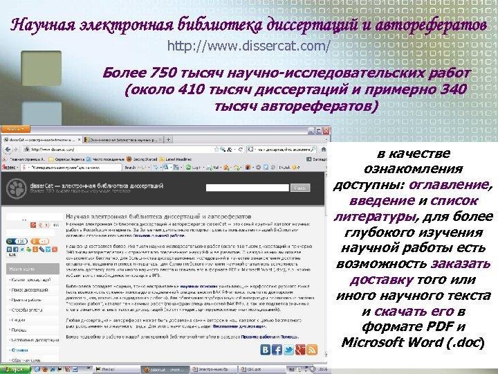 Научная электронная библиотека диссертаций и авторефератов http: //www. dissercat. com/ Более 750 тысяч научно-исследовательских
