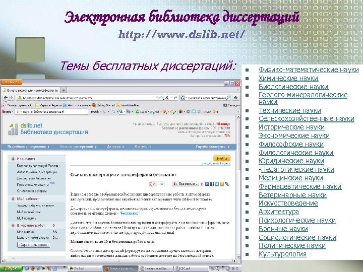 Электронная библиотека диссертаций http: //www. dslib. net/ Темы бесплатных диссертаций: n n n n