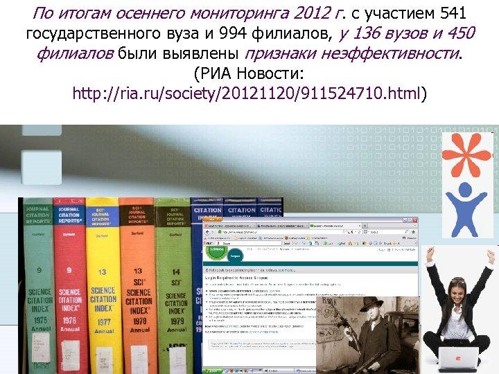 По итогам осеннего мониторинга 2012 г. с участием 541 государственного вуза и 994 филиалов,