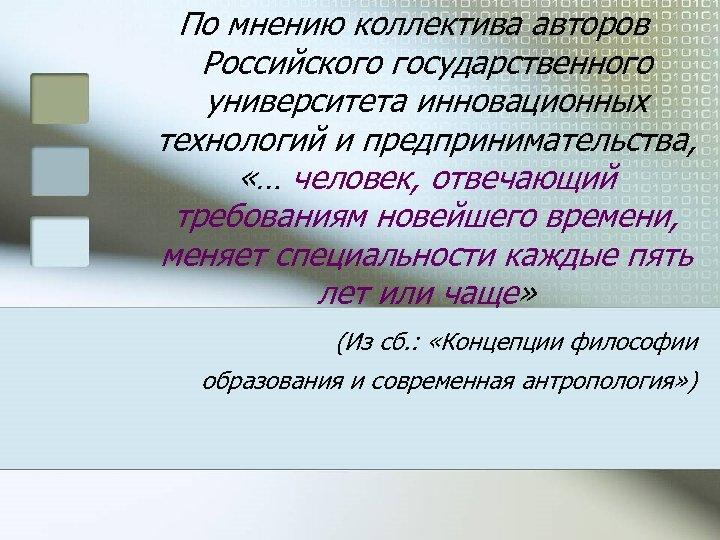 По мнению коллектива авторов Российского государственного университета инновационных технологий и предпринимательства, «… человек, отвечающий