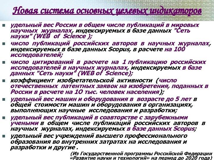 Новая система основных целевых индикаторов n n n n удельный вес России в общем