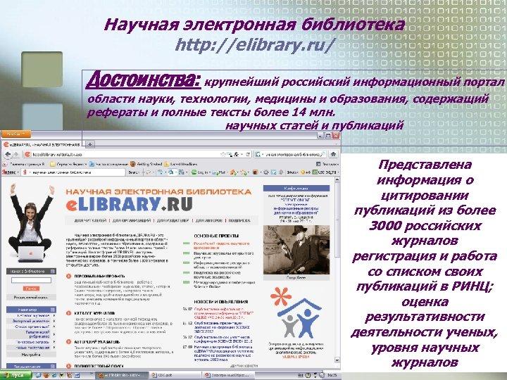 Научная электронная библиотека http: //elibrary. ru/ Достоинства: крупнейший российский информационный портал области науки, технологии,