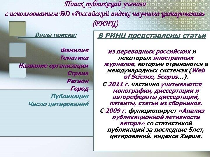 Поиск публикаций ученого с использованием БД «Российский индекс научного цитирования» (РИНЦ) Виды поиска: В