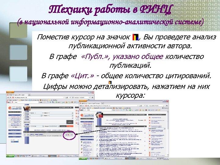 Техники работы в РИНЦ (в национальной информационно-аналитической системе) Поместив курсор на значок , Вы
