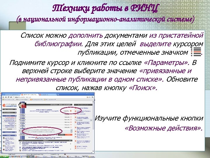 Техники работы в РИНЦ (в национальной информационно-аналитической системе) Список можно дополнить документами из пристатейной