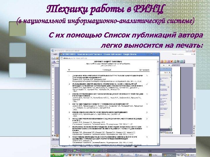Техники работы в РИНЦ (в национальной информационно-аналитической системе) С их помощью Список публикаций автора