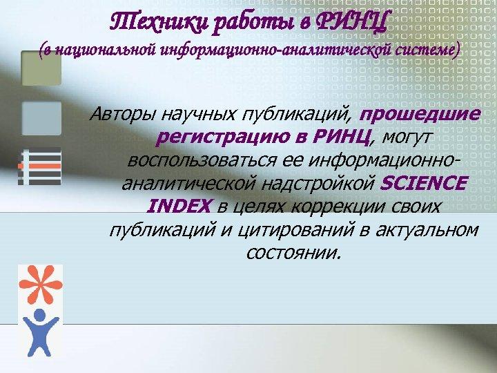 Техники работы в РИНЦ (в национальной информационно-аналитической системе) Авторы научных публикаций, прошедшие регистрацию в