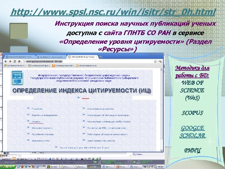 http: //www. spsl. nsc. ru/win/isitr/str_0 h. html Инструкция поиска научных публикаций ученых доступна с