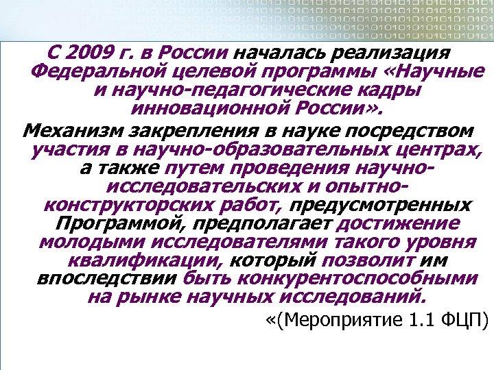 С 2009 г. в России началась реализация Федеральной целевой программы «Научные и научно-педагогические кадры