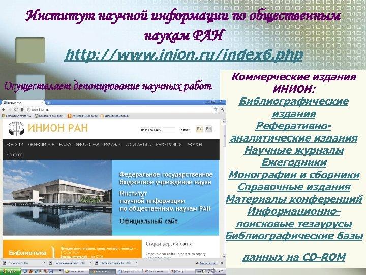 Институт научной информации по общественным наукам РАН http: //www. inion. ru/index 6. php Осуществляет