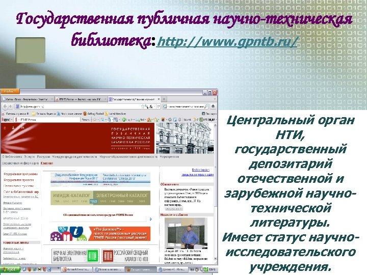 Государственная публичная научно-техническая библиотека: http: //www. gpntb. ru/ Центральный орган НТИ, государственный депозитарий отечественной